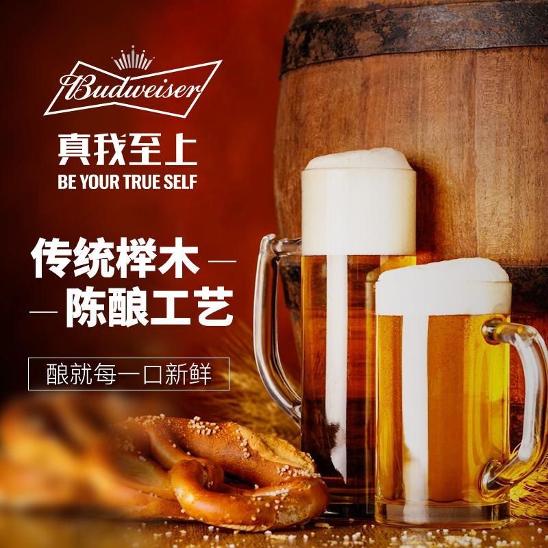 Budweiser/百威啤酒500ml经典电音定制礼盒500ml*18听罐装整箱