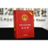 Spot quick release Implemented in 2021 Practical edition of the Civil Code of the People's Republic of China Pamphlet Contract Law Civil Law Marriage and Inheritance Law Property Law Tort Insurance Personality Right 9787521610130 Legal Publishing House