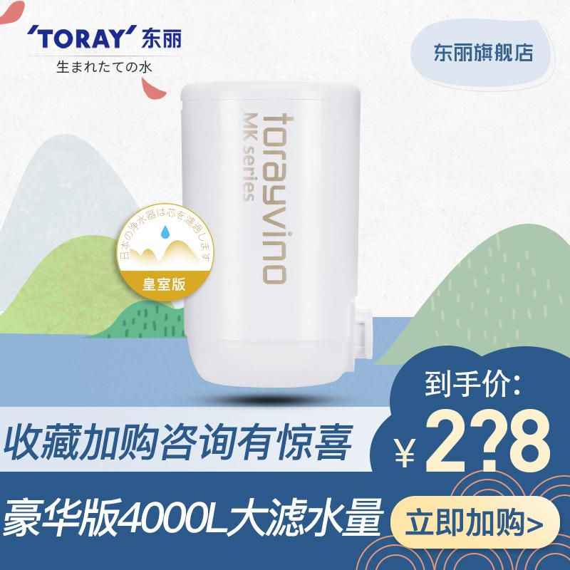 TORAY東麗龍頭淨水器濾芯MKC.LF-CH適用MK2/304/306