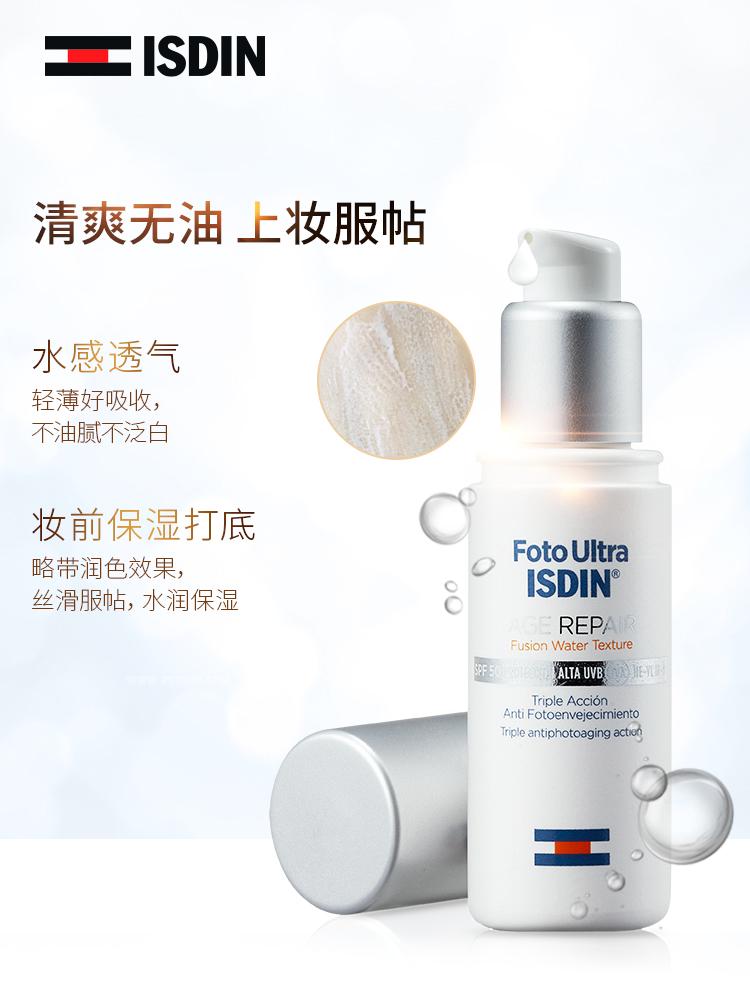 怡思丁抗老防曬水防紫外線防曬隔離霜面部清爽型正品 ISDIN