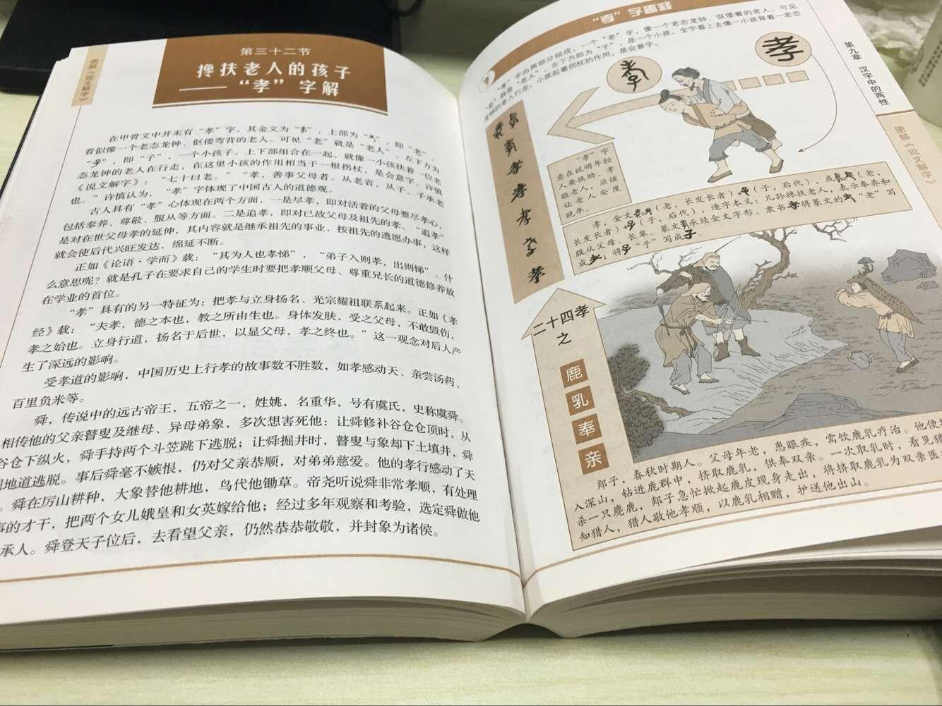 字书 中国一部分析汉字和考研字源 工具书 一部详细介绍汉字源流及其文化内涵 全方位图解美绘版 图解说文解字 正版包邮