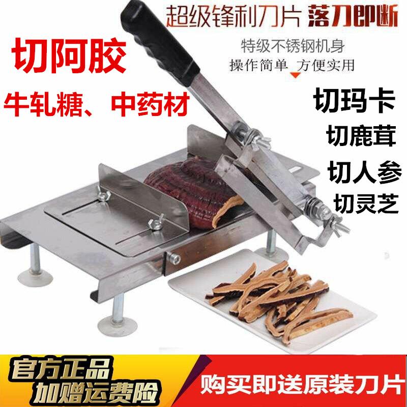 阿胶糕牛轧糖切块机不锈钢年糕中药材玛卡人参灵芝切片机切肉刀