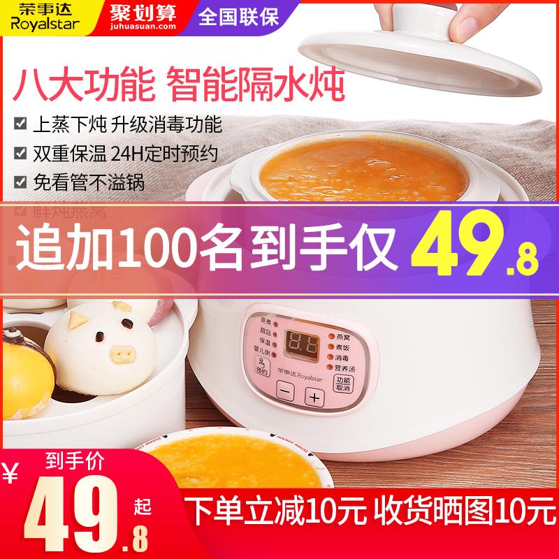 荣事达电炖锅小家用全自动智能煲汤锅陶瓷隔水炖燕窝炖盅专用1人2