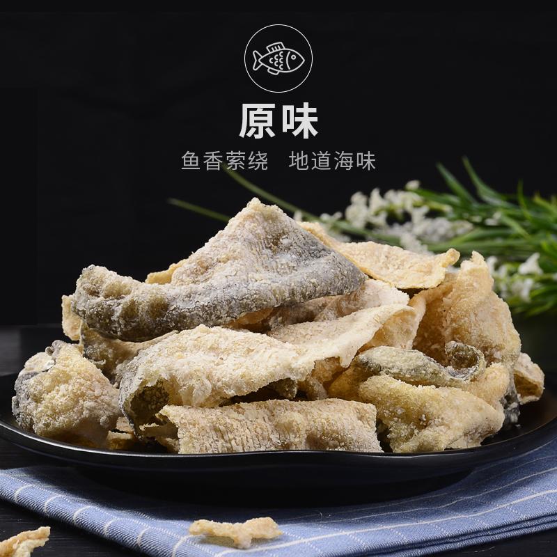 香港特产烧鱼皮110g*3包