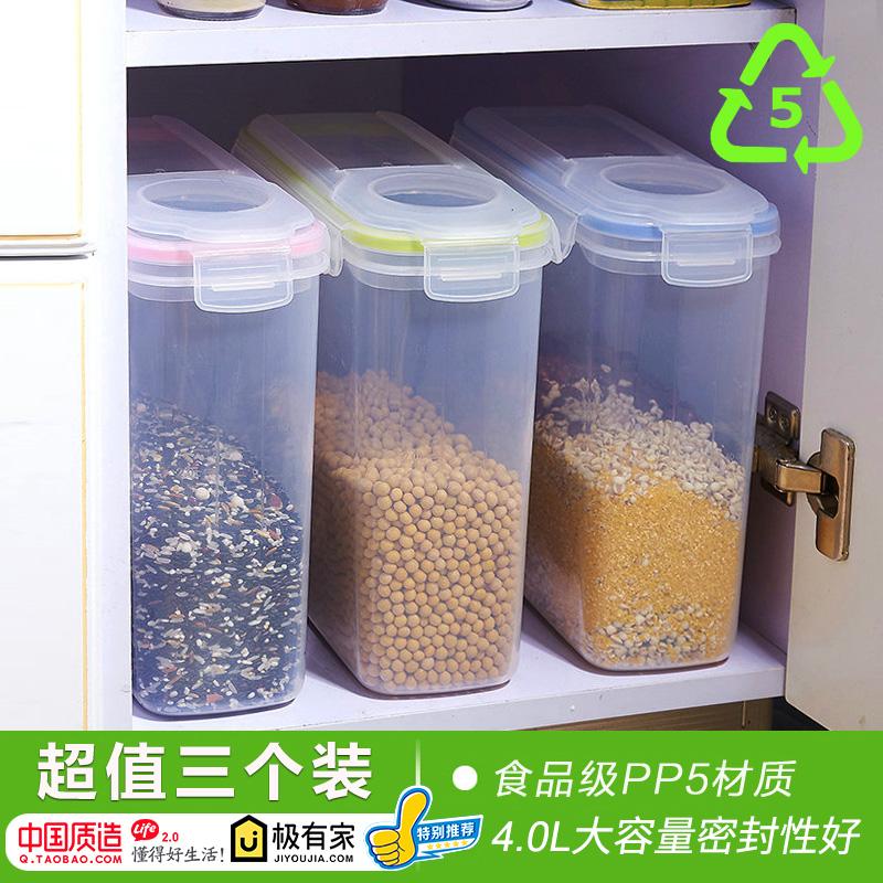 大號廚房日本收納罐塑料五穀雜糧收納盒透明食品罐子儲物罐密封罐