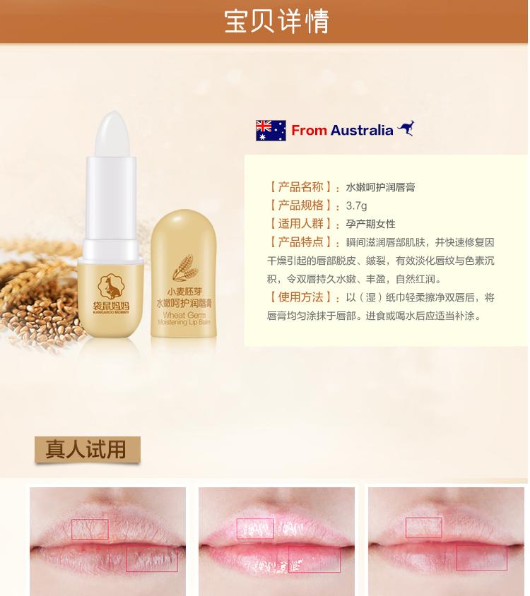 袋鼠妈妈孕妇唇膏 天然保湿滋润口红唇蜜食品级护唇专用护肤品