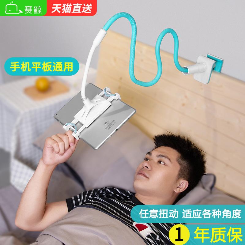賽鯨懶人支架床頭手機平板電腦架床上通用多功能夾子躺著看神器桌面蘋果萬能iPad Pro支駕支撐mini4直播2018