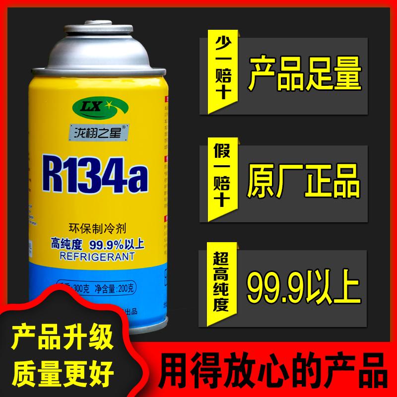R134a环保雪种冷媒汽车空调冷气制冷剂小车货车无氟利昂300克包邮