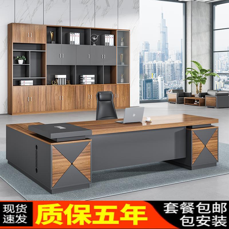 老板桌现代单人大气办公桌椅组合创意大班台总裁经理桌子家具