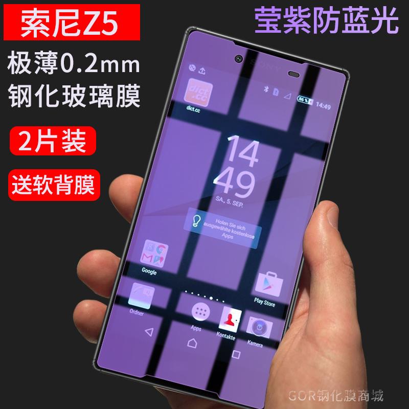 GOR 索尼Z5/Z5P鋼化膜康寧藍光XZP手機保護膜XZ1/2高清P防指紋膜c