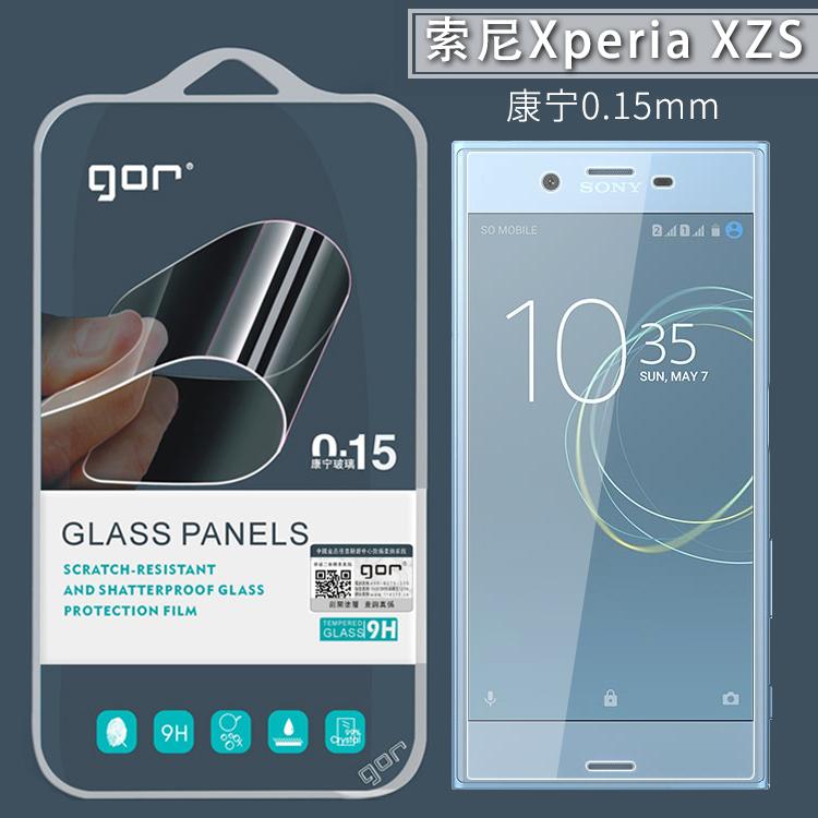 GOR 索尼XZP康寧鋼化膜 XZ/XZS防指紋保護膜Z5P手機膜XZ1/2/C貼膜