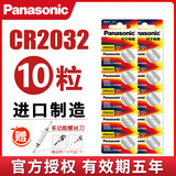 Imported Panasonic cr2032 button battery 3v Mercedes Xuan Yi Volkswagen Hyundai Audi car key remote control electronic weight scale computer motherboard set-top box Xiaomi TV box lithium