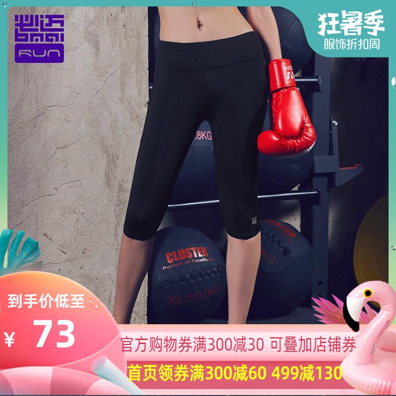 必邁緊身跑步七分短褲女士高彈壓縮運動訓練健身打底速乾透氣春夏