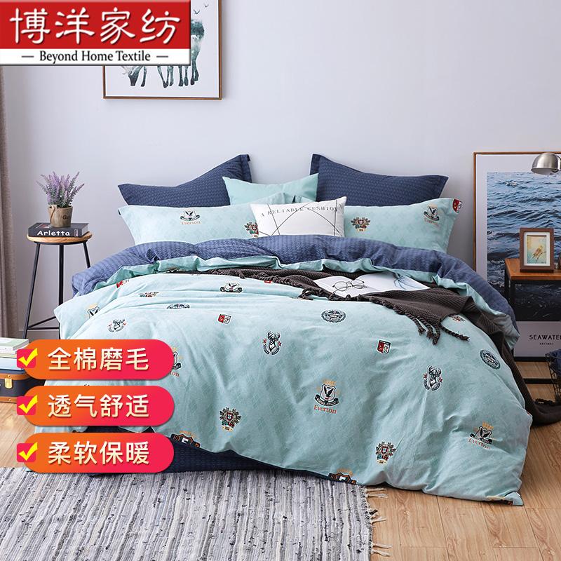 博洋家纺全棉磨毛四件套儿童卡通秋冬加厚保暖床单1.2米宿舍