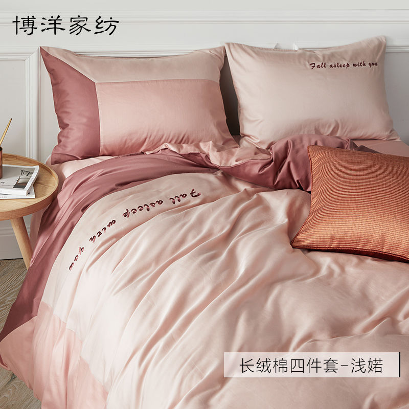 支长绒棉四件套全棉纯棉欧式裸睡贡缎纯色秋冬床上用品 60 博洋家纺