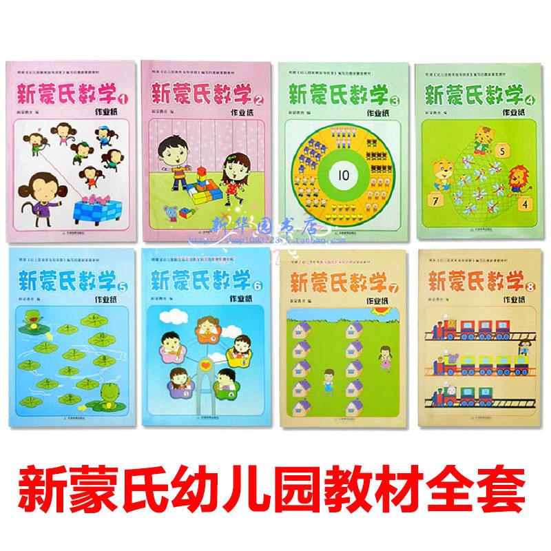 新蒙氏数学幼儿园教材批发小中大学前班儿童早教图书天津教育