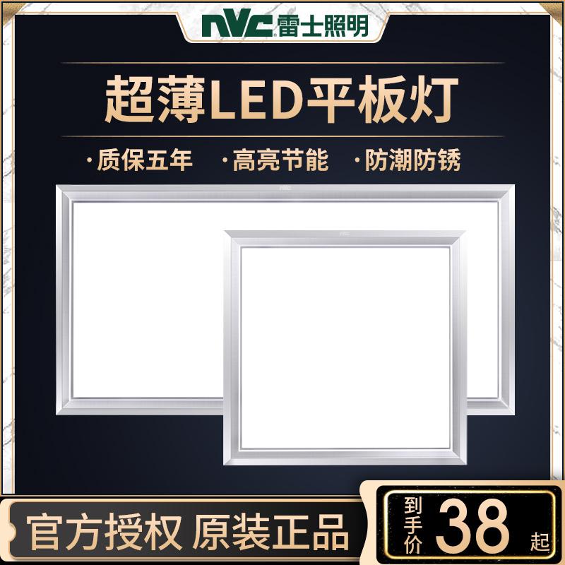 厨房卫生间铝扣面板嵌入式平板灯 30x30x60 灯 led 雷士照明集成吊顶