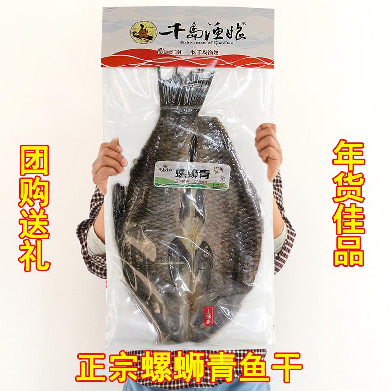 送礼团购 千岛湖螺蛳青鱼干渔娘青鱼干腌制咸鱼干干货整条礼盒装