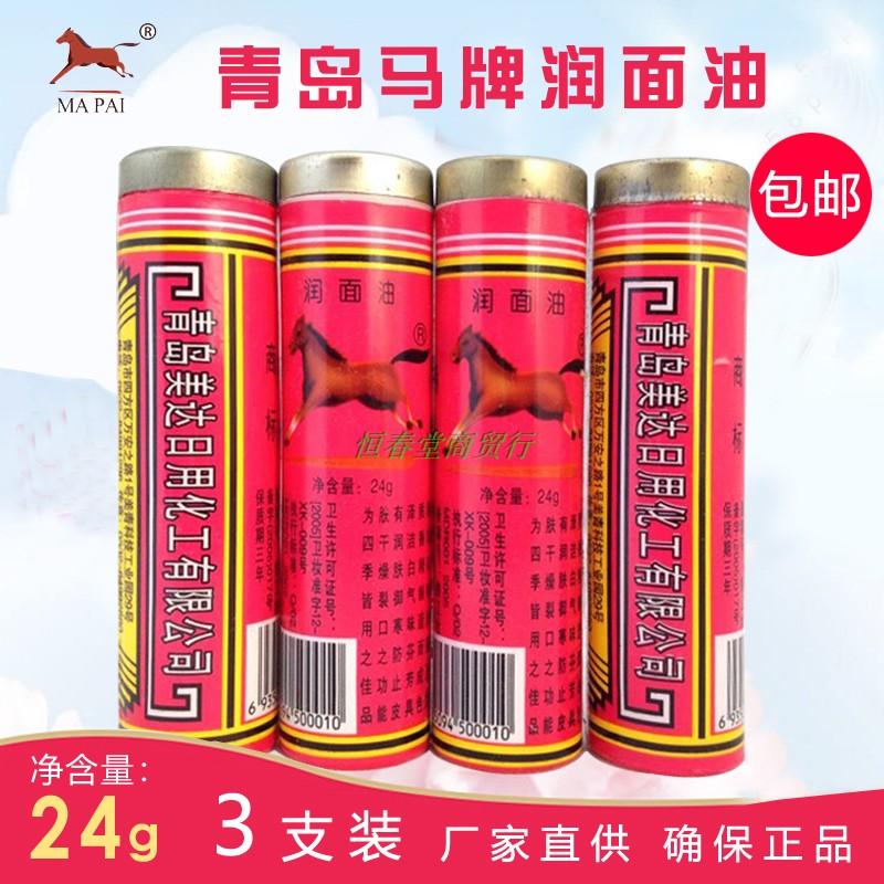 包郵3支7.8元青島馬牌潤面油正品滋潤防乾裂馬油口子油護手霜24g