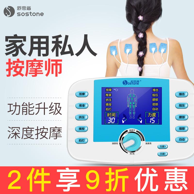 舒思盾按摩器多功能全身穴位家用數碼疏通經絡理療電療貼片按摩儀
