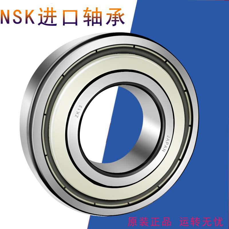 NSK进口轴承6307 6308 6309 6310 6311 6312 6313Z 2RS ZZ DDU