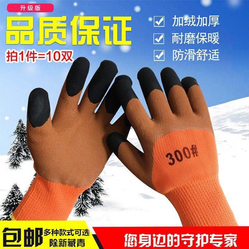 毛圈劳保手套皱纹发泡塑胶耐磨防滑加厚加绒带胶干活手套批发
