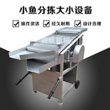 Fish automatic classifier small fish sorting machine supply sorting machine vibrating screen automatic separation equipment