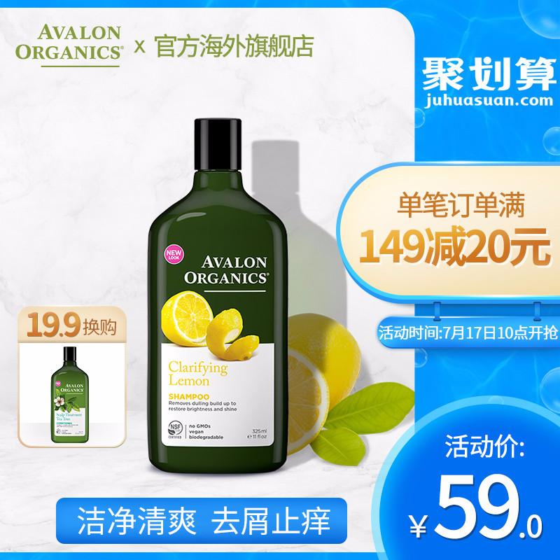 Avalon阿瓦隆檸檬精油清爽有機洗髮水 植物成分無矽油 正品325ml