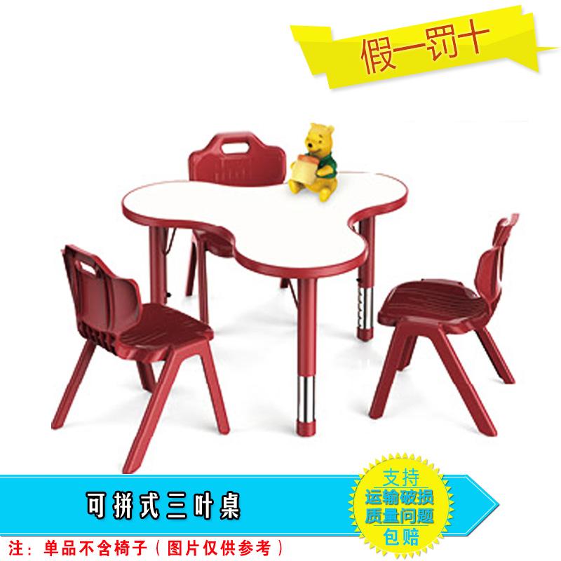 可拼式三叶桌育才正品课桌椅幼儿园学习桌儿童造型桌幼儿手工桌子
