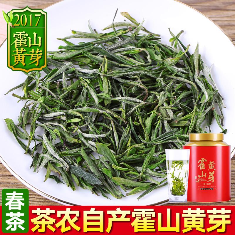 罐装散装 200g 新茶安徽霍山黄芽茶叶雨前春茶原产地纯手工黄茶 2017