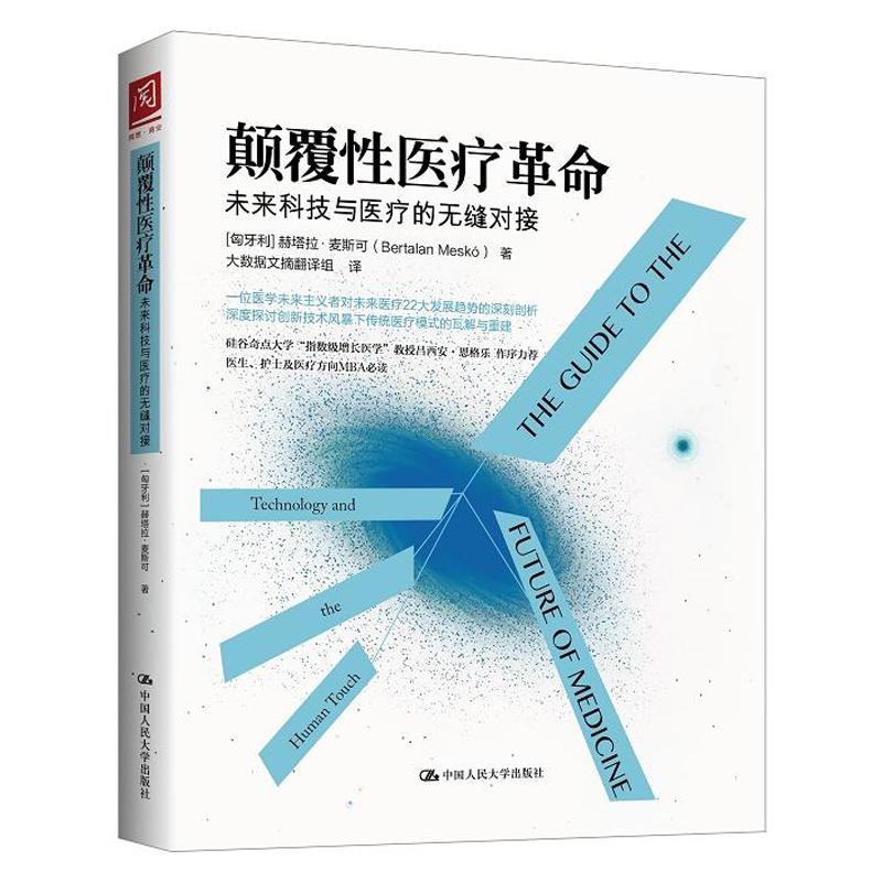 创新发展 译关于未来医疗 大数据文摘翻译组 著 赫塔拉麦斯可 无缝对接 未来科技与医疗 颠覆姓医疗革命 正版书籍