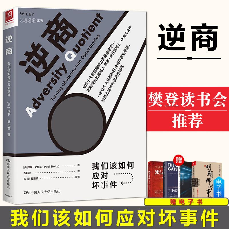 国内外知名企业家学者联袂推荐书籍 心理学成长系列 我们该如何应对坏事件 保罗史托兹著 逆商 正版 樊登读书会推荐 现货