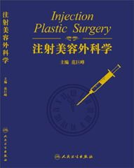 Injection beauty surgery Fan Jufeng editor Filling injection beauty Botox injection beauty Medical beauty skin care Micro plastic surgery and skin beauty Basic theory of skin training materials Micro plastic skin health care beauty and frozen age books