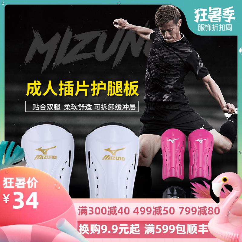 專櫃正品MIZUNO美津濃護腿板足球成人插板式運動護具Y12ZG83001