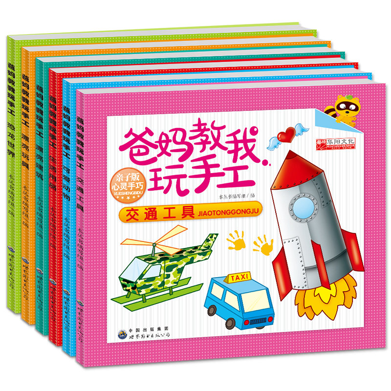 爸妈教我玩手工6册全套小手工纸模 幼儿手工制作diy安全幼儿园手工折纸书儿童折纸书大全 3d创意立体手工书儿童手工书立体折纸书籍
