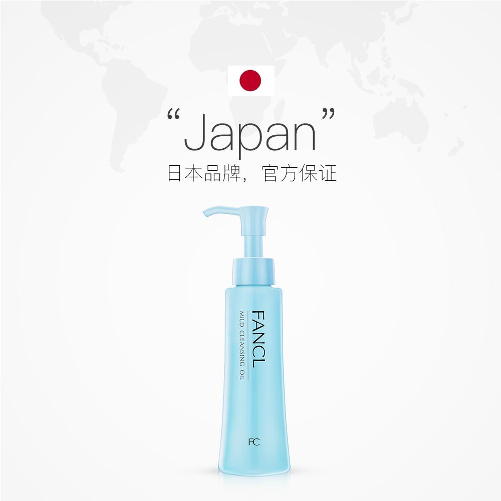专柜版 120ml 卸妆 进口无添加纳米卸妆油保湿 FANCL 日本 直营