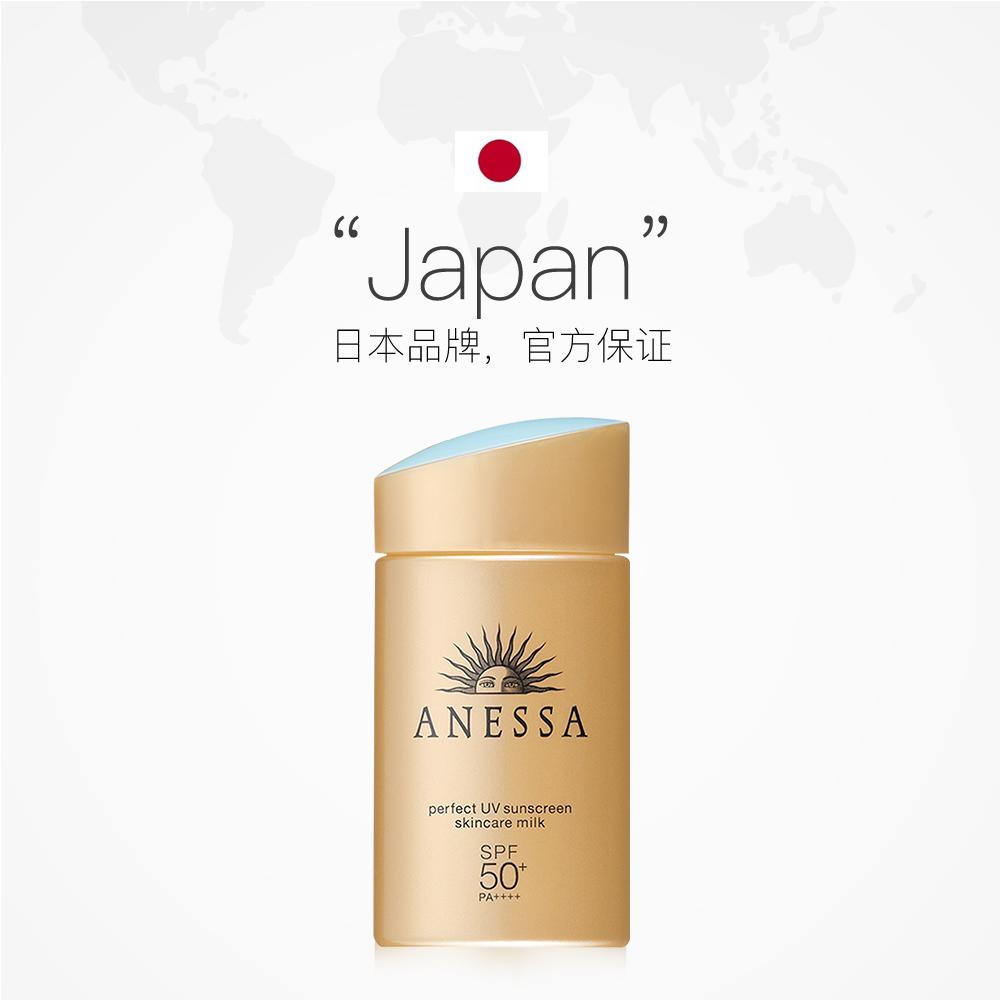 新版 2018 安耐晒进口金瓶安热沙防晒乳防水隔离 ANESSA 日本 直营