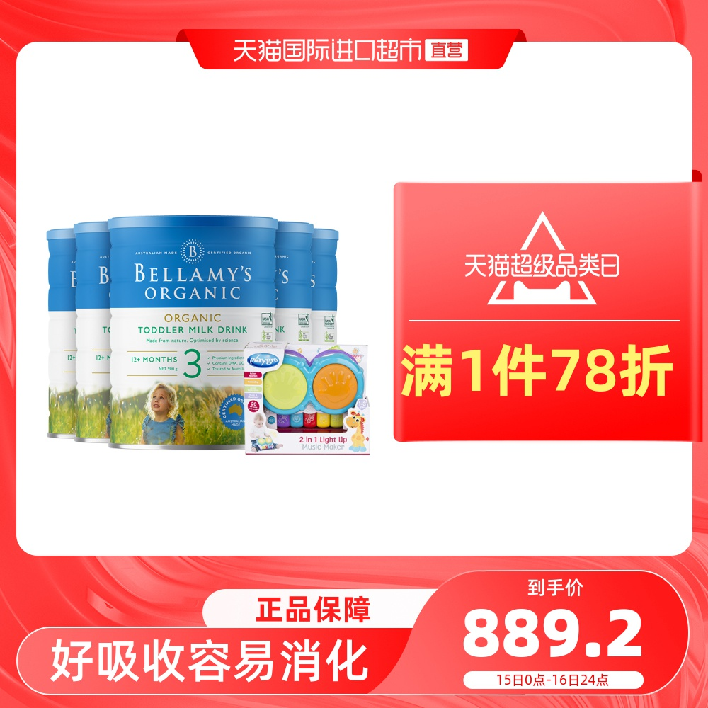 [送儿童音乐玩具] 澳洲贝拉米婴幼儿配方牛奶粉3段900gx5罐
