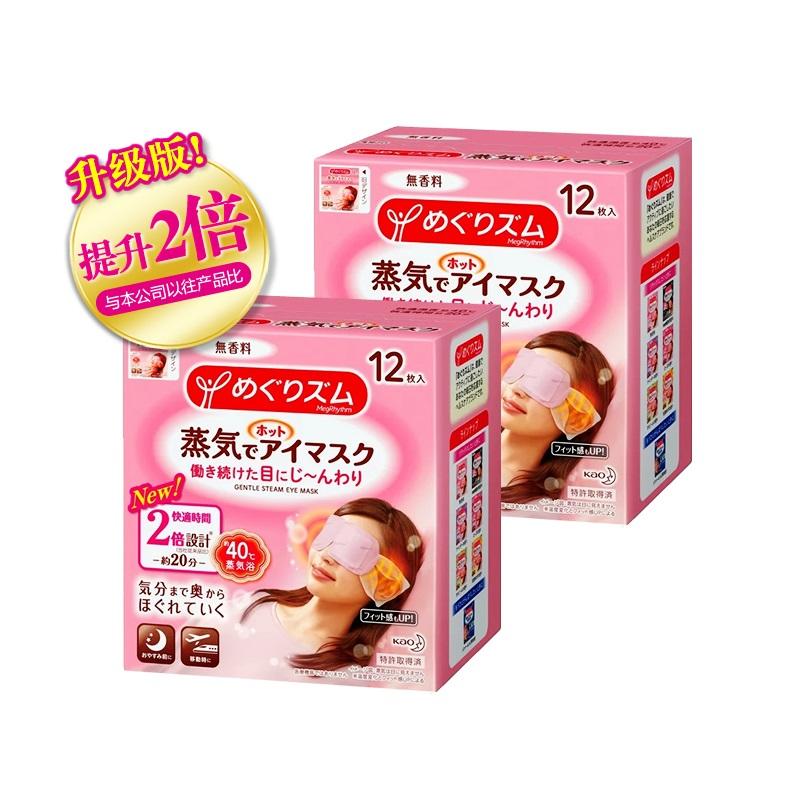 盒 2 片 12 热敷睡眠舒缓眼部黑眼圈 日本花王蒸汽眼罩 直营