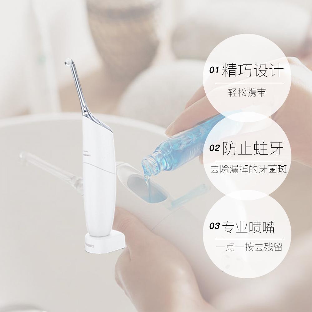 【直营】Philips飞利浦喷气式洁牙器冲牙器HX8331牙缝清洁器