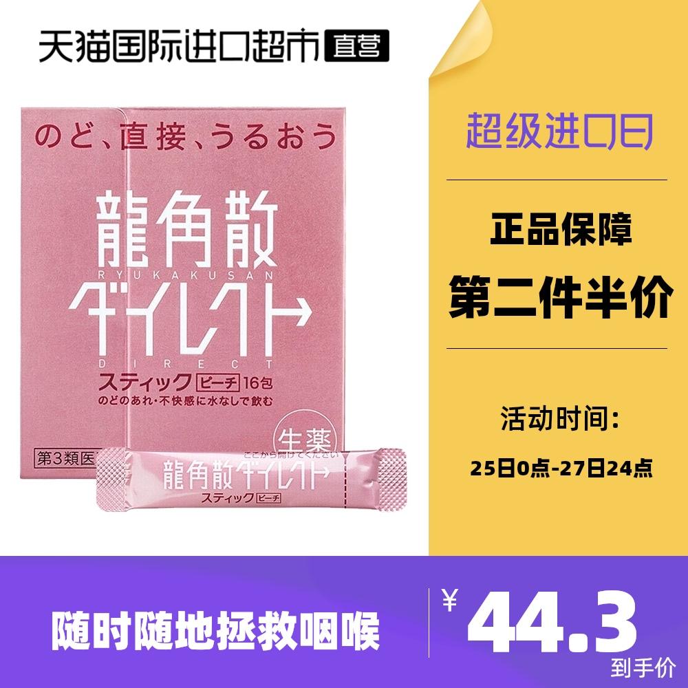 日本龙角散进口止咳颗粒 润喉咳嗽水蜜桃味16包肿痛宝宝药店复方