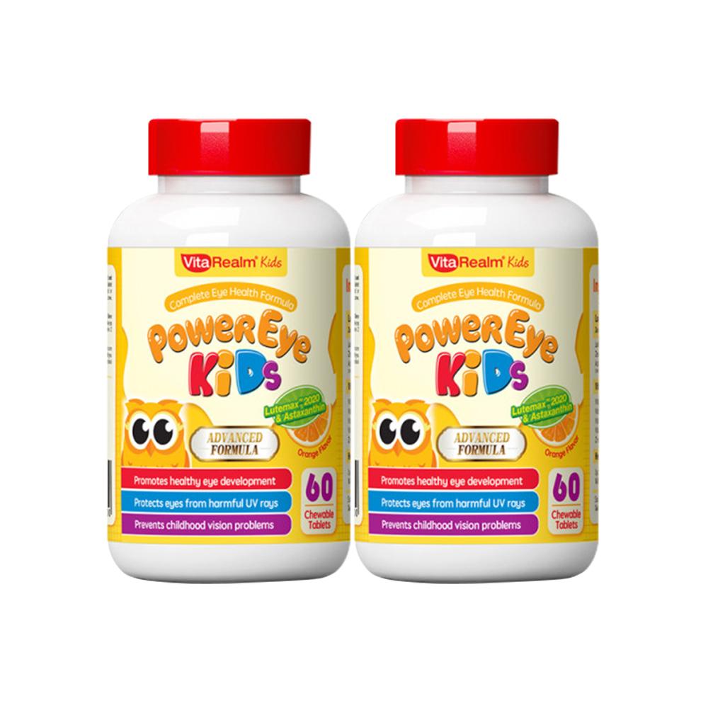 【直营】维乐原儿童护眼专利叶黄素防近视弱视散光蓝莓保健品*2瓶