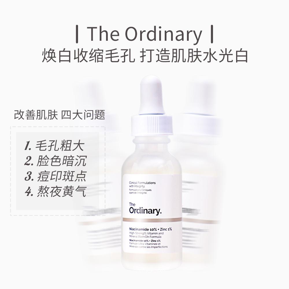 加拿大theordinary10%烟酰胺+1%锌维他命美白净颜乳*2套装官方