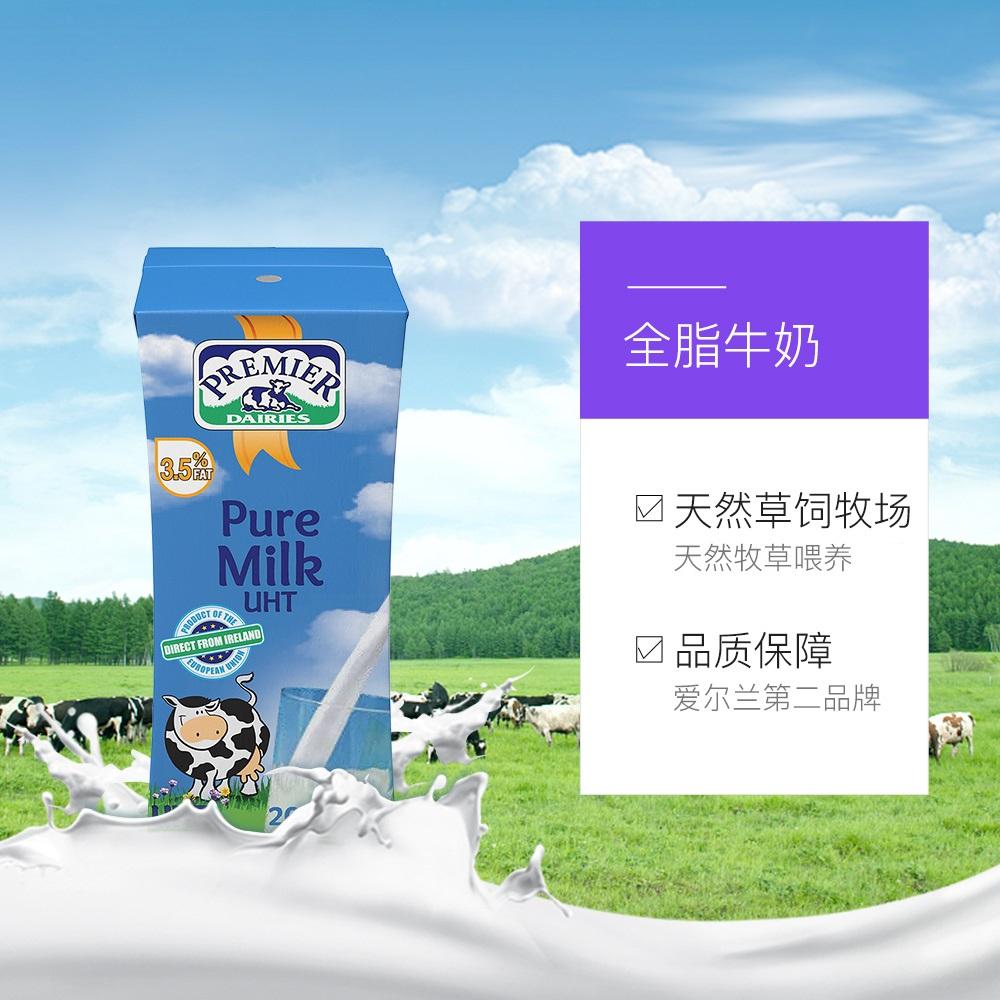 【直营】爱尔兰PREMIER爱尔优全脂牛奶早餐纯牛奶200ml*24盒整箱