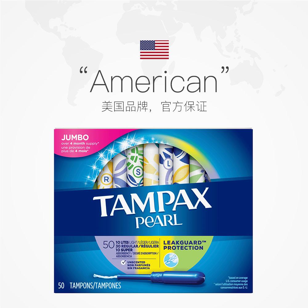 美国Tampax丹碧丝进口珍珠塑胶导管式卫生棉条姨妈棉条50支混装