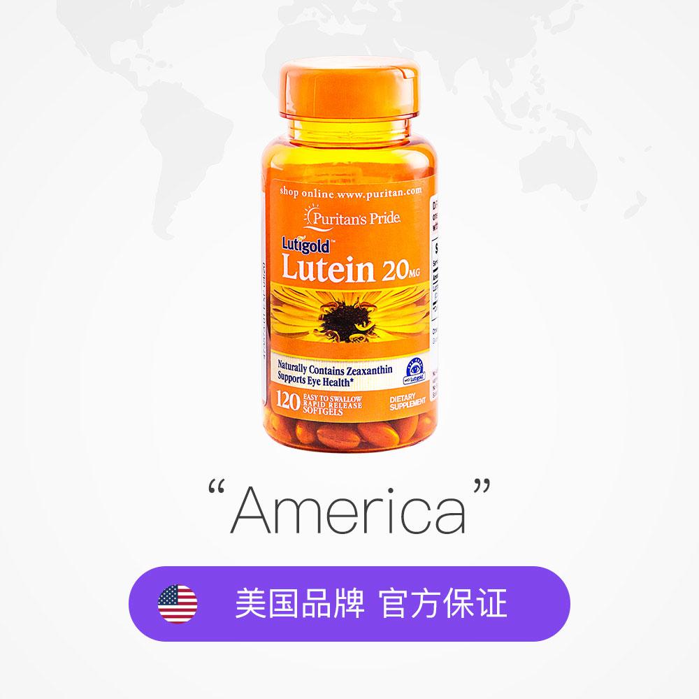【直营】普丽普莱 进口玉米黄素叶黄素软胶囊20mg*120粒 保护视力