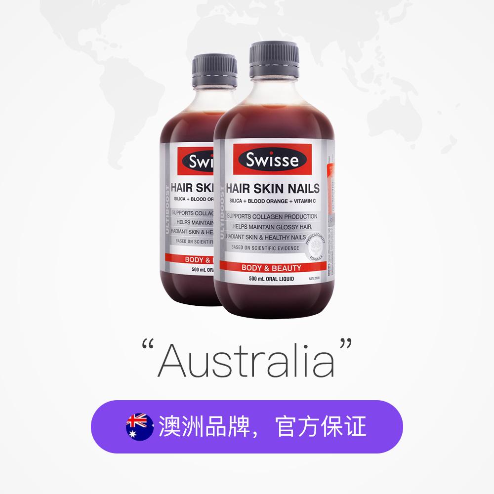 【直营】澳洲进口Swisse血橙胶原蛋白精华口服液 500ml美容养颜*2