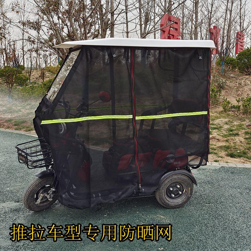 小巴士电动三轮车棚防晒帘休闲车篷网纱帘夏季遮阳篷防虫棚子