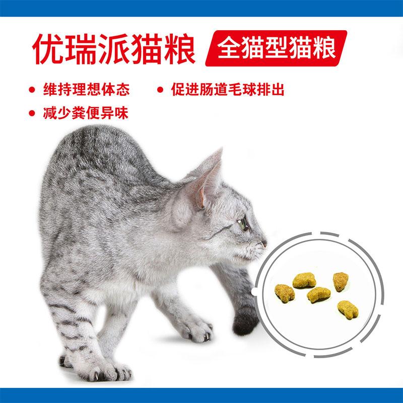 优瑞派猫粮包邮成猫深海鱼幼猫500G*5/2.5kg/5斤猫食饭宠物天然粮优惠券