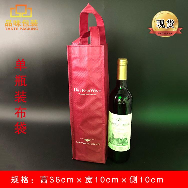 红酒布袋 葡萄酒通用无纺布袋手提袋包装现货 整箱装 六支只瓶袋